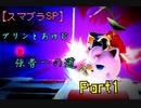 【スマブラSP】プリンとあゆむ強者への道【Part1】