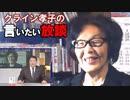 【言いたい放談】安倍晋三の惰性、これでは国を任せられない[R1/11/14]