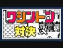 【最後の難関!】アメリカ横断ウルトラクイズをぱんださんが全力でやってみた!#5【ゲームボーイ】