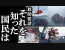 「竹島から救助ヘリが離陸直後墜落」この事故に関して今更日本へ協力依頼...それを知った韓国国民は