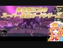 【リングフィットアドベンチャー】御伽原江良のスーパー腹筋ガードシリーズ【にじさんじ】