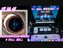 【手元動画】ただ君に晴れ (MASTER) 理論値 ALL CRITICAL BREAK & FULL BELL【#オンゲキ】