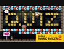 【スーパーマリオメーカー2】制作者さんの遊び心を満喫!【実況プレイ】