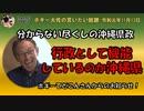 行政として機能しているのか嘆かわしくなる沖縄県 ボギー大佐の言いたい放題 2019年11月13日 21時頃 放送分