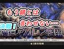 【千年戦争アイギス】決戦!魔神アガレス降臨