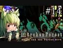 【Märchen Forest】鰻の錬金術師~秋田編014【東北きりたん&音街ウナ】