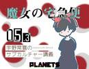 #05-3 宮崎駿の男性キャラは飛んだふりしかできない 「魔女の宅急便」宇野常寛のサブカルチャー講義 #うのカル