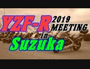 YZF-R全国ミーティング 2019 in 鈴鹿サーキット