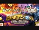 【Hearthstone】ゆっくりがバトルグラウンドのさらに先にある物を目指して!【パッチウァーク編】
