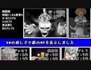 完結【MMDジョジョ】地獄トンネルVSババア【TRPGインセイン】part4