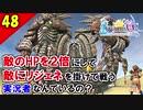 【FF10-2 HD】VS アンラ・マンユ!(前編)二人で楽しくFFX-2実況 Part48【1周目】