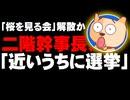 二階幹事長「近いうちに選挙」- 「桜を見る会」問題で年明け解散に現実味?
