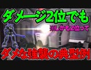 【バトオペ2】強襲機で自覚なきダメだった失敗試合【ゆっくり実況】