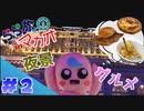 【海外旅行】名物!B級グルメ!食べ歩き!!【マカオ】