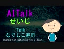 【AITalk】なでしこ寿司について独断と偏見とまとめ【せいじ】