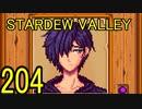 頑張る社会人のための【STARDEW VALLEY】プレイ動画204回