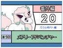 【うごメモ3D】メアリーアドベンチャー 番外編 20 ガラル時代へ編