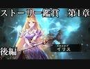 第1章イリス後編【シャドウバース】Soraと一緒に鑑賞するシャドバメインストーリ【Shadowverse】