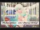 【Fate/MMD】アルテミス中心に『蜜月アン・ドゥ・トロワ』【アタランテ・メルトリリス・オケキャス・アスクレピオス】