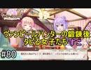 【実況】 少女のつむぐ夢の秘跡 【あいりすミスティリア!】 part80
