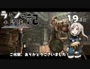 【Skyrim】ララノア小冒険記19頁目【ゆっくり実況】