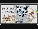 【ポケモンUSUM】負けても楽しいレート対戦Part2~Wムラっけ?~【字幕解説】