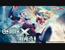 【ゆっくり解説】白き鋼鉄のX アパシーS+ランククリア【SP1】
