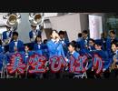 若き歌声!! リンゴ追分などの美空ひばりメドレー!! 飯塚高校吹奏楽部!!
