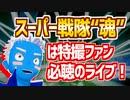 """【スーパー戦隊""""魂""""2019】特撮ファン必聴のライブです!!【VTuber】"""