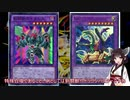 【遊戯王ADS】ユニオンキャリアー 東北きりたんのドラゴンリンクとオルフェゴール超強化!?ユニオンキャリアーを使用した展開紹介動画