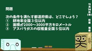 【箱盛】都道府県クイズ生活(168日目)2019年11月14日