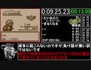 ポケモン赤RTA 新ケンタロスチャート part1/? 2:28:04