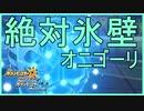 【ポケモンUSUM】さよならオニゴーリ弱いオニゴーリなんていらない【最後の輝き】