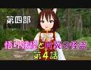 【東方MMD4-4】ジャングルの防壁