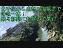 【ソロ旅】予算2万円!鬼怒川温泉に行ってみた。①:特急スペーシアで個室借りてゆったり移動!【蒼い世界の歩き方】