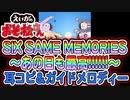 【えいがのおそ松さん】「SIX SAME MEMORIES~あの日も最高!!!!!!~」耳コピ&ガイドメロディー