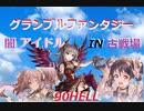 【グラブル】闇アイドルで古戦場90HELLに挑戦