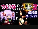ついな DARK DEVOTION:サクサクローグライト最終回#2「ガーディアン」