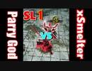【SL1 & SL140 & High Level】Parry Godの対人、死合 Part24 【DARK SOULS 2 PvP - ダークソウル2】