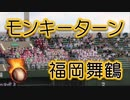 福岡舞鶴の応援!!ロッテ・モンキーターン!!高校野球福岡大会!!