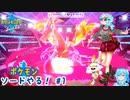 【実況】ポケモン剣盾やる!【1】完結済