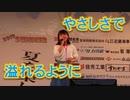 やさしさで溢れるように!!カラオケ大会!!2019若松みなと祭り!!