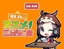 恵王エルのススメ!三冠らじお 2019.11.15放送分
