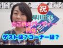 早川亜希動画#672≪【告知】クリスマス早川荘改、たこ焼きパーティー!≫