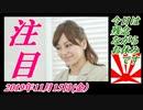 12-A 桜井誠、オレンジラジオ 秋の味覚といえば?~菜々子の独り言 2019年11月14日(木)
