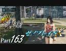【ゼノブレイドX】初見と助手で実況Part163