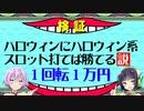【1回転1万円】ハロウィンにハロウィン系スロット打てば勝てる説【結月ゆかり・京町セイカのオンラインカジノ実況】