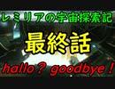 【ゆっくり実況】レミリアの宇宙探索記最終話【Hallo?Goodbye!】 【Elite:Dangerous】