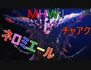 【MHW:I】モンハンアイスボーン実況#24『ヨクアタール、クロノワール、ネロミエール』