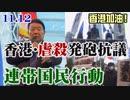 【香港加油!】11.12 香港・虐殺発砲抗議!香港に自由を!アジアに自由を!連帯国民行動[R1/11/15]